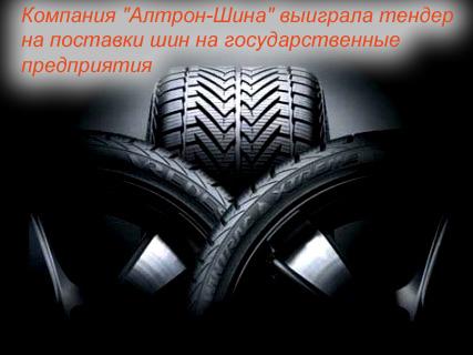 Шаги к успеху: Победа в тендере на поставку грузовых шин на государственные предприятия.